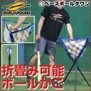 野球 練習 折りたたみ式ボールカゴ ボール...