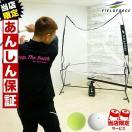 テニス練習マシン&ネットセット 2wayエン...