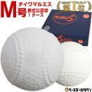 ダイワマルエス 軟式 M号 軟式野球ボール ...