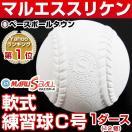 ダイワマルエスボール 野球 検定落ち 軟式練習球 A B C号 スリケン 1ダース 軟式ボール BBTP16