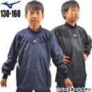 ミズノ 野球 少年用 トレーニングジャケット ジュニア用 12JE4J31メンズ