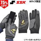 5%OFFクーポン 毎日あすつく ネコポス可 両手用トレーニング手袋 野球 SSK 防寒用 防寒用手袋 バッティング手袋 旧メール便可