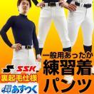 毎日あすつく 日本製!SSK あったか練習着パンツ 一般用 ジュニア用 野球用練習着 ユニフォームパンツ ホットパンツ 防寒 裏起毛 防寒グッズ 秋冬物 1110_P5