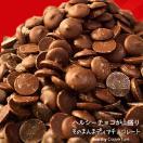 【そのまんまディアチョコレート1kg】砂糖...