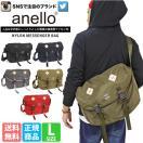 anello アネロ メッセンジャーバッグ Lサイズ 高密度ナイロン フラップショルダーバッグ メンズ レディース AT-B1624 SALE 送料無料 正規品