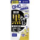 DHC 醗酵黒セサミン+スタミナ 120粒 20日分 【メール便代引不可】 送料安