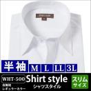 半袖 カッターシャツ 安い 白無地 白 メンズ スリム クールビズ /wht-500