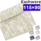 【クーポンで最大10%オフ!】カシウェア  ダマスク ハーフブランケット   kashwere Damask Blanket  ブランケット 出産祝い ベビーブランケット ひざ掛け