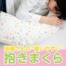 抱き枕 授乳クッション 日本製 洗える 妊婦 ふんわりクリスタ綿クッション ラッピング可