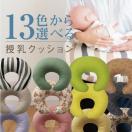 授乳クッション 妊婦 赤ちゃん 4WAY ラッピング可
