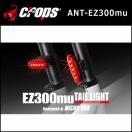 自転車 ライト クロップス EZ300mu 5LED搭載 テールライト