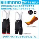 (ポイント10倍) shimano(シマノ) アクティブペダリング ビブショーツ 2017年モデル 春夏 自転車 ビブパンツ