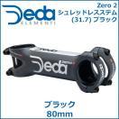 DEDA(デダ) Zero 2 シュレッドレスステム (31.7) ブラック ブラック 80mm 自転車 ステム
