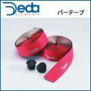 デダ(Deda) ミストラル バーテープ レッド