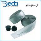 デダ(Deda) バーテープ シルバーカーボン