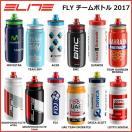 ELITE(エリート) FLY(フライ)チームボトル 2017 550ml 国内正規品