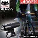 キャットアイ HL-EL461RC VOLT400 充電式 高輝度LEDヘッドライト (80)