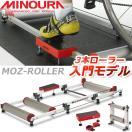 送料無料 ミノウラ モッズローラー MINOURA MOZ-Roller 3本ローラー台