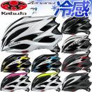 OGKカブト Zenard(ゼナード)ヘルメット オージーケーカブト 軽量 冷感 JCF(公財)日本自転車競技連盟公認