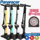 Panaracer(パナレーサー) アルミ製フロアポンプ ゲージ付 (米式・仏式・英式バルブ対応) 空気入れ スポーツ用自転車用 BFP-04AGA2