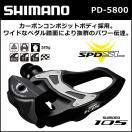 PD-5800 シマノ SPD-SLペダル 105 クリート(SM-SH11)付き (EPD5800) (80)