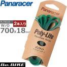 パナレーサー 700C×18mm リムテープ 2本入...