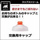 POLAR BOTTLE (ポーラー)  ポーラボトル ジップストリーム 交換用キャップ 0617823101113 ポラー