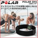 POLAR (ポラール) OH1 心拍センサー 光学式心拍計 防水仕様 国内正規品