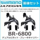 (SHIMANO シマノ) ULTEGRA(アルテグラ) BR-6800 デュアルピボット・ブレーキキャリパー 前後セット (IBR6800A82)(80)