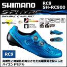 RC9 SH-RC900 SPD-SL シューズ ブルー シマノシューズ bebike
