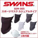 スワンズ SSM-005 カジュアルタイプ (ワイドタイプ)  スポーツマスク  花粉 マスク  花粉対策  PM対策  自転車用マスク  SWANS 山本光学