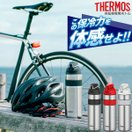 THERMOS サーモス 真空断熱ストローボトル FFQ-600  600ml 保冷 ボトル 自転車 bebike
