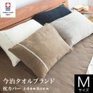 枕カバー Mサイズ(43×63cm用)イデアゾラ...