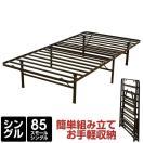 ベッド パイプベッド シングル または 85スモールシングル 折りたたみ ベッドフレーム EN050 EN050