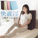 ウレタン 三角クッション 逆流性食道炎 枕 高反発 ベッド 介護 寝返り 洗濯 パイル地  体位変換 20D