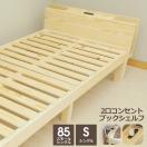 木製ベッドフレーム シングル 85スモールシ...