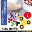 ハンドスピナー Hand Spinner スピン fidget spinner ハンドスピナ ストレス解消 知育 全7色
