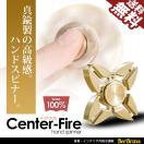 ハンドスピナー 真鍮製 4枚羽 Hand Spinner スピン fidget spinner ハンドスピナ ストレス解消