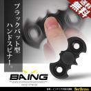 ハンドスピナー バット型 ブラック Hand Spinner スピン fidget spinner バットマン ストレス解消