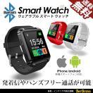 スマートウォッチ U8 Bluetooth ハンズフリー通話 iphone Android 日本語 マニュアル付 ウエアラブルデバイス