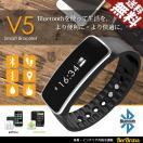 スマートウォッチ V5 Bluetooth スマートブレスレット 腕時計 スポーツ アウトドア 歩数計 iphone Android 日本語 マニュアル付 防水