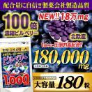 新ビルベリー&ルテイン(大容量約6ヵ月分/180粒)【メール便送料無料】