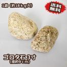 ゴロタ石 3寸(1袋/18kg入) 【送料無料】