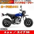 ホンダ(HONDA) 【新車】 Ape 50 / エイプ 50cc