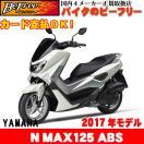 ヤマハ(YAMAHA)【新車】 NMAX 125 最新2016年 国内正規モデル