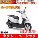 ★ホンダ(HONDA)【新車】 タクト・ベーシ...