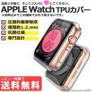 Apple Watch アップルウォッチ ソフトケー...