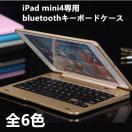 iPad mini 4キーボード ケース アイパッド...