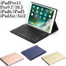 2017 新型 iPad 5/iPad Pro 10.5 キーボード ipad Air/Air2 iPad Pro 9.7/iPad mini 4 キーボード付きケース Bluetooth
