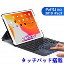 タッチパッド付き 2019 iPad7 iPad 10.2 イ...